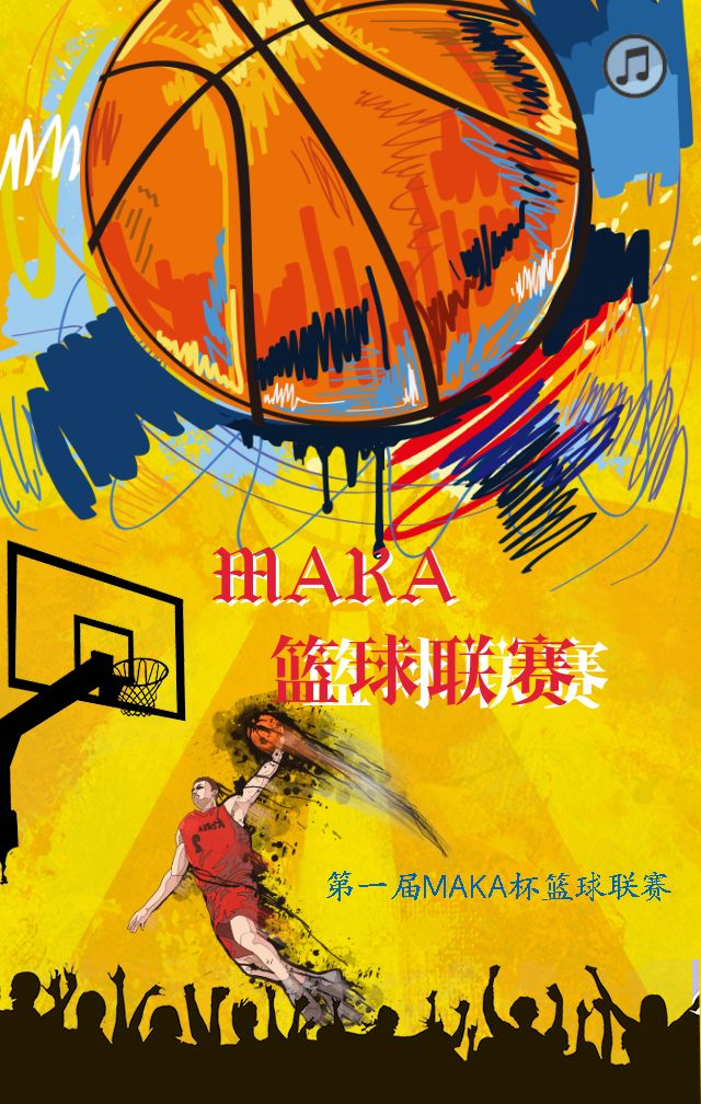 手绘青春激扬运动 篮球赛事邀请贴