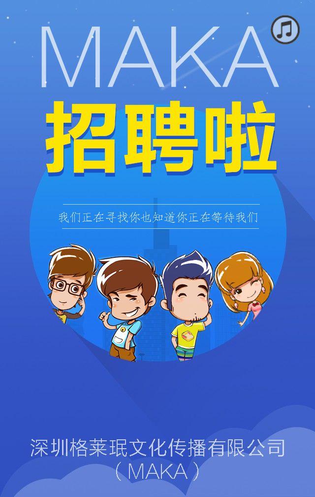 互联网公司招聘——时尚扁平化卡通风