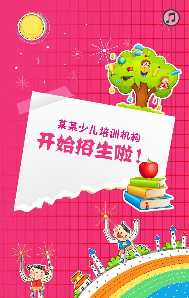 儿童培训机构招生模板