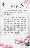 古诗文里的清明节【习俗普及/节日活动】