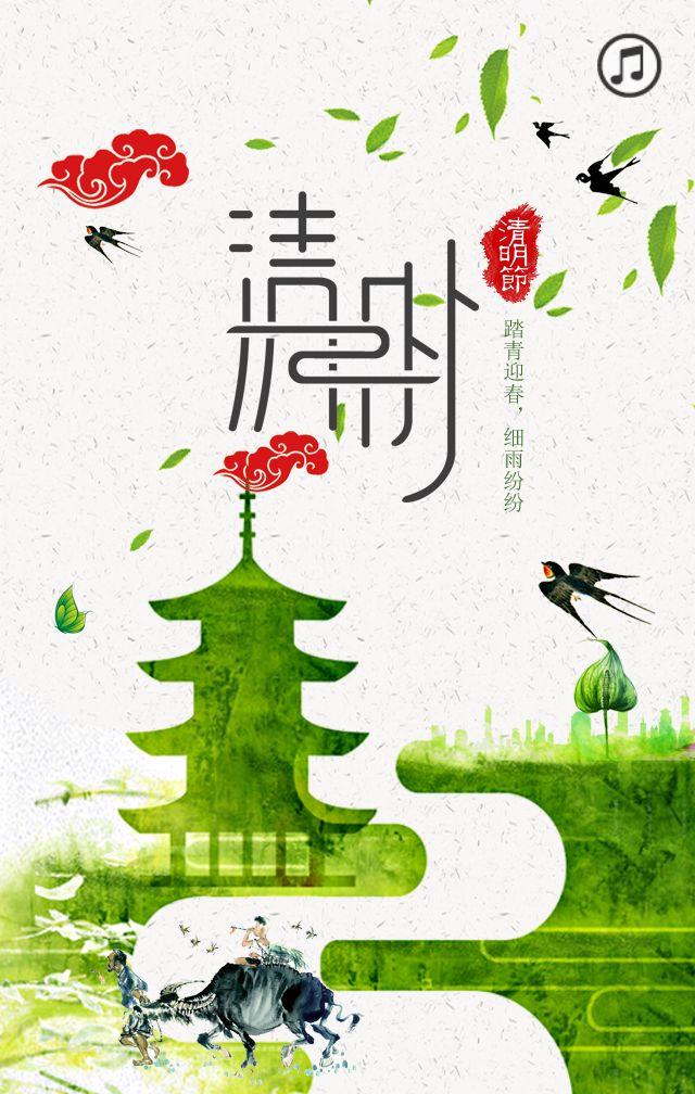 清明节个人/企业节日风俗文化节日文化推广品牌宣传