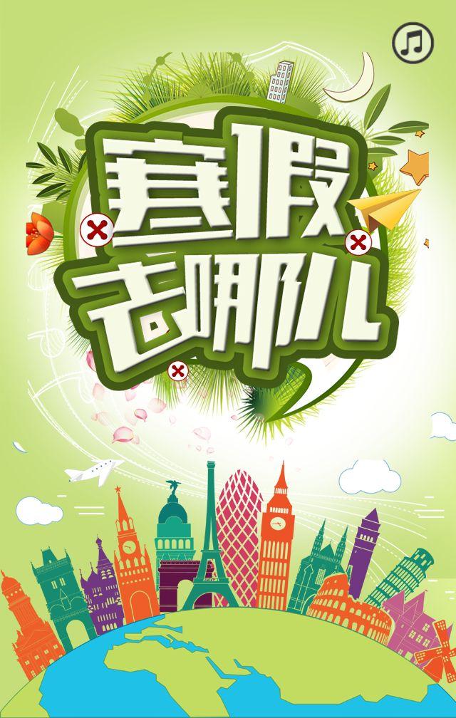 春节寒假旅游旅行社宣传推广促销