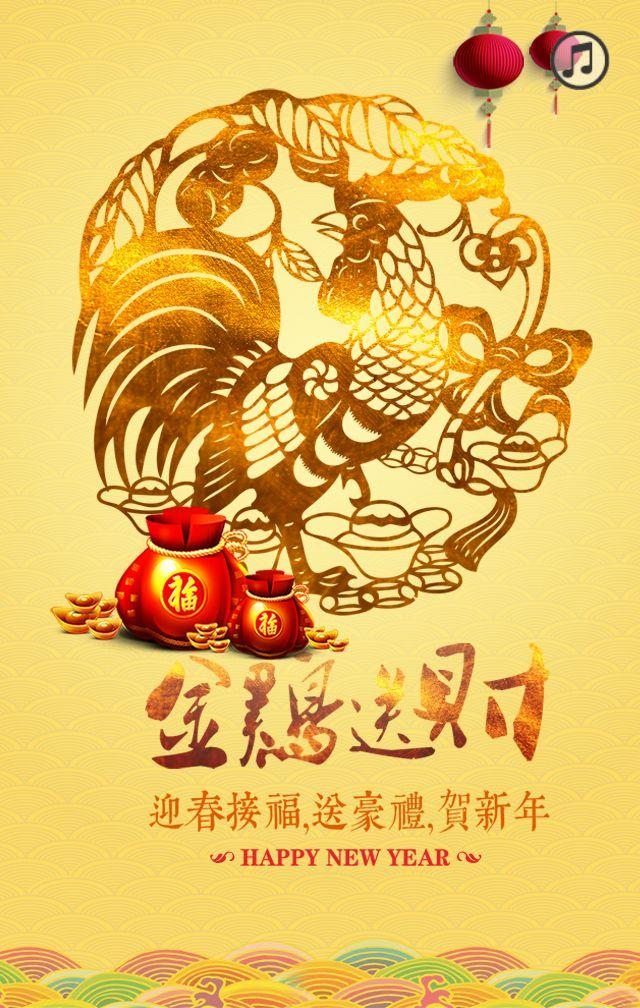 新年春节商家公司企业促销活动推广通用模板