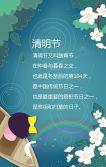 清明节习俗普及清明节日介绍卡通清明节节日宣传/清明踏青 风俗文化 清明节文化