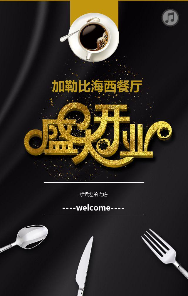 西餐厅开业/订餐/圣诞促销推广利器