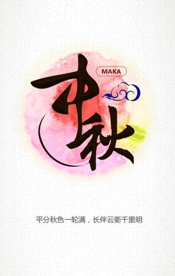MAKA项目之——中秋(月饼)