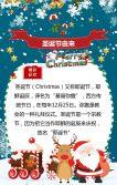 企业通用圣诞狂欢活动邀请函