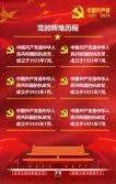 建党节 七一 党 共产党 中国共产党 建党97周年