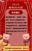 猪年春节企业通用新年拜年祝福宣传H5