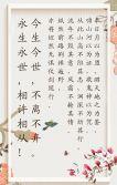 中国风古风红色素雅文艺立体婚礼邀请函