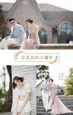 创意时尚高端杂志风简约清新婚礼结婚请柬喜帖请帖邀请函