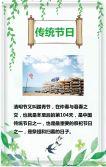 清新绿色清明节宣传促销通用模板