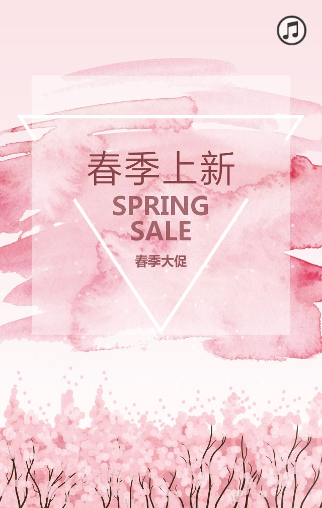 粉色系春季上新