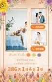 橙秋暖色婚礼邀请函/电子请柬/微信喜帖