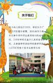 幼儿园学前班招生宣传早教招生幼儿园托管开学暑假寒假儿童培训教学开学宣传