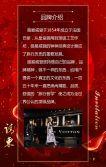 邀请函 请柬 大红金色邀请函 商务邀请函 公司开业庆典 周年庆发布会 年会