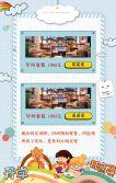 卡通小清新开学季促销特惠模板!
