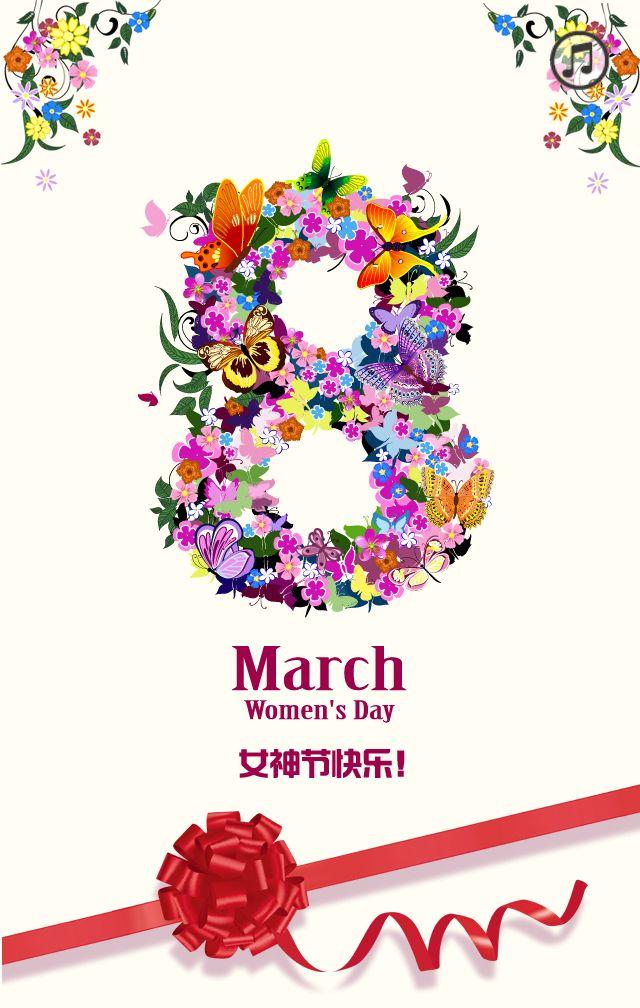 女神节38妇女节祝福贺卡(个人相册)
