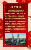 红色金色高端大气企业通用邀请函会议活动高峰论坛答谢会2018最新红金邀请函 企业
