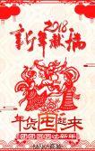 中国剪纸艺术风元旦节 新年 商场 店铺年货促销  节日促销 电商 为上通用模板
