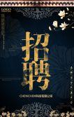 中国风宫廷风招聘企业招聘公司招聘