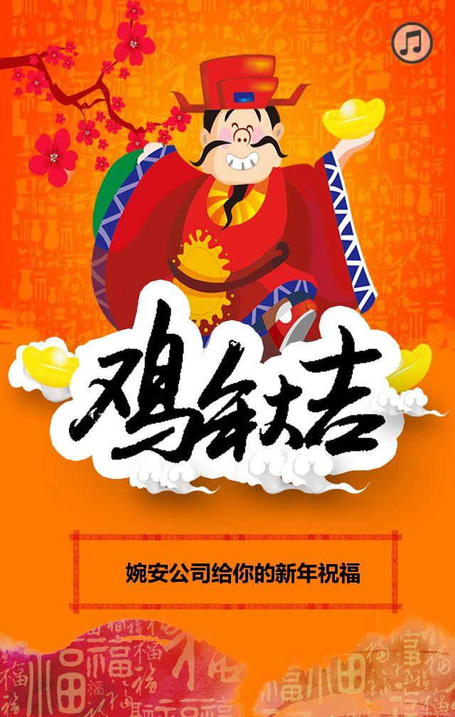 企业公司新年祝福贺卡