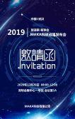 互联网科技峰会产品发布会邀请函通用企业宣传H5