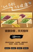五谷杂粮养生产品企业宣传