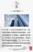 中国风古典传统节气大雪节气企业宣传推广