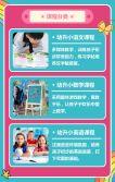 幼小衔接班/幼升小补习课程招生啦!(寒假班、暑假班、春季班、秋季班)