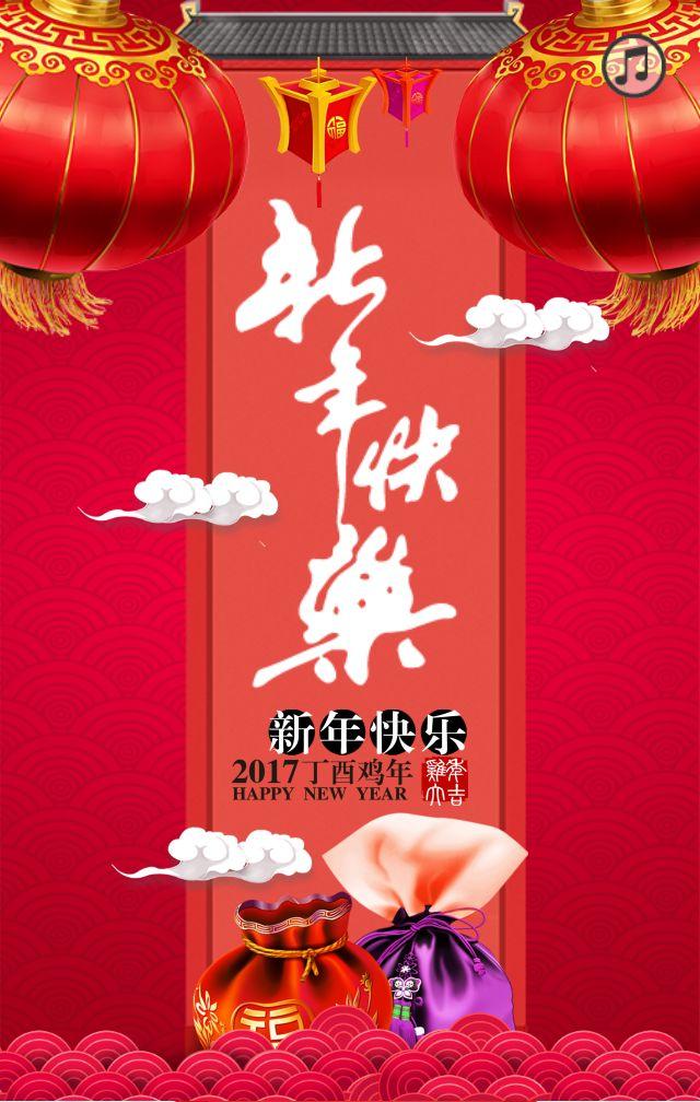 新年快乐-春节快乐-节日祝福语