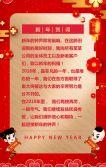 高端大气春节祝福贺卡新年拜年企业宣传