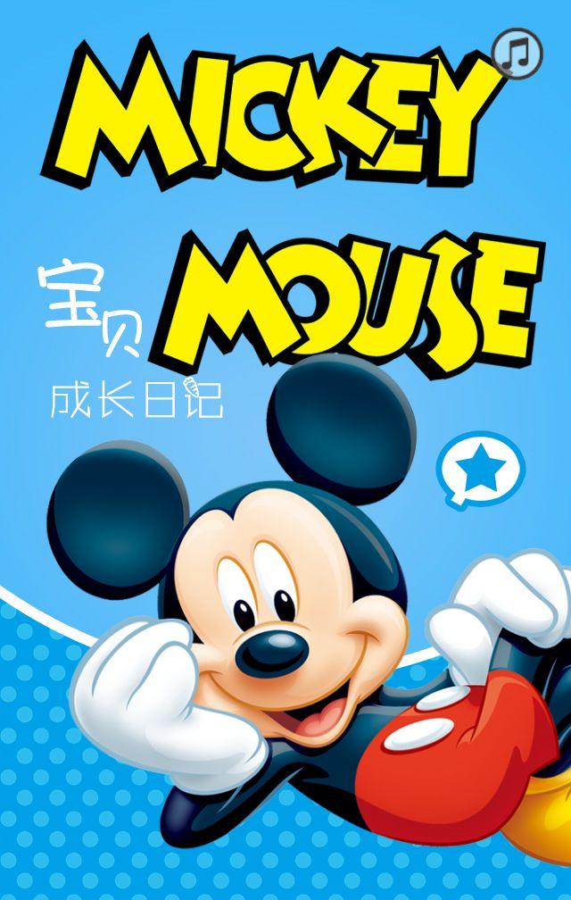 迪士尼宝贝相册