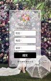 简约清新小唯美婚礼邀请函请柬