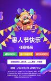 愚人节时尚活泼风格互联网教育电商行业企业宣传电商营销广告活动介绍H5