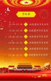 七一建党节、建党周年、71建党、机关单位新春晚会、机关单位文艺汇演、企事业文艺汇演、政府新年晚会、十