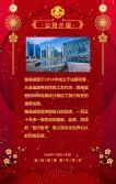 大红传统中国风春节除夕新年祝福贺卡