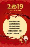新年祝福 元旦贺卡 拜年 公司企业年会邀请 放假通知