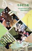 青春-梦想毕业相册