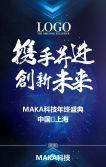 年会会议峰会年终盛典企业公司春节过年邀请函邀请卡蓝色科技炫彩酒会