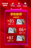 双十二促销模板,双十二产品推销、打折优惠电商、微商、企业通用模板