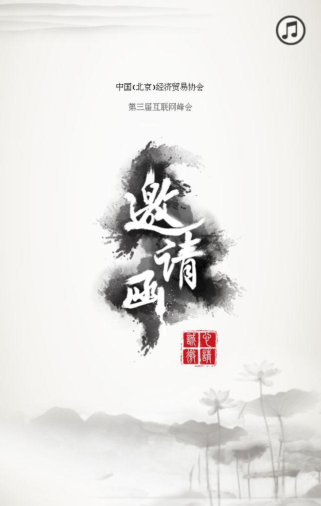 中国风禅意会议邀请函