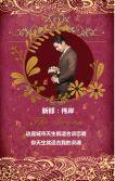 复古中国风大气婚礼邀请函