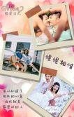 恋爱日记/恋爱纪念相册/结婚纪念日求婚求爱情人节相片集/唯美影集