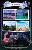 暑假假期声乐艺术类招生、销售促销宣传模板