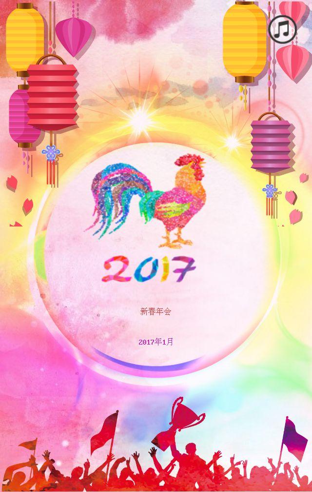 2017新春年会