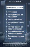 2019高端商务招聘企业招聘H5模板