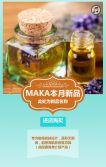 最新精油芳疗手工皂护肤品 产品推广
