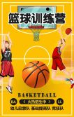 卡通手绘暑假篮球招生宣传H5