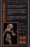 运动健身俱乐部高端宣传推广